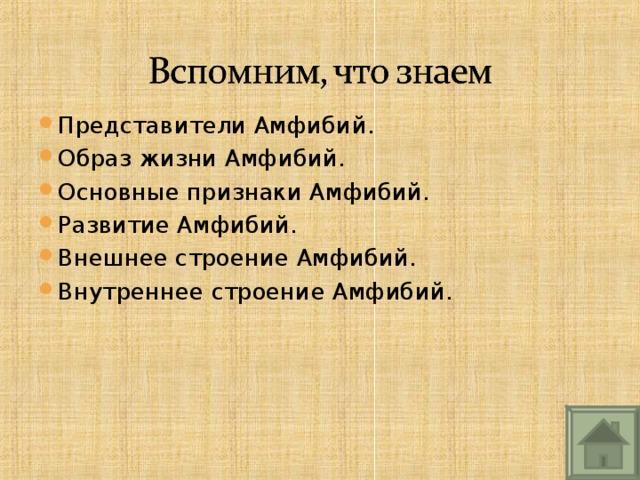 Представители Амфибий. Образ жизни Амфибий. Основные признаки Амфибий. Развитие Амфибий. Внешнее строение Амфибий. Внутреннее строение Амфибий.