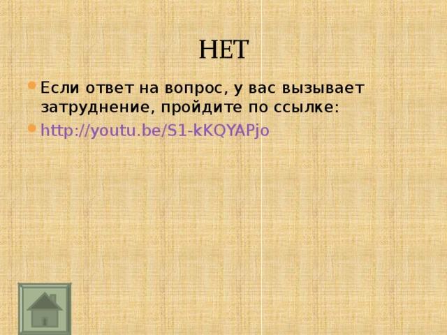 Если ответ на вопрос, у вас вызывает затруднение, пройдите по ссылке: http://youtu.be/S1-kKQYAPjo