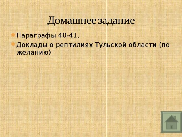 Параграфы 40-41, Доклады о рептилиях Тульской области (по желанию)