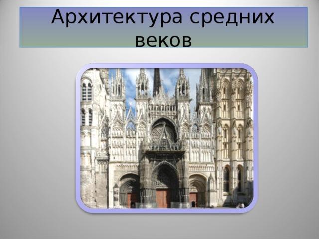 Архитектура средних веков