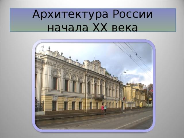 Архитектура России начала ХХ века