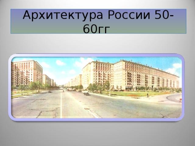 Архитектура России 50-60гг
