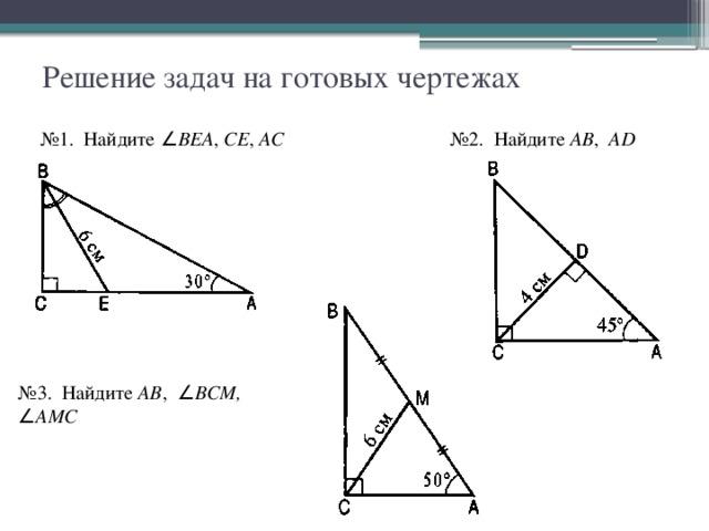 Геометрия решение задач 8 класс прямоугольный треугольник задачи по экономике с решениями производительность