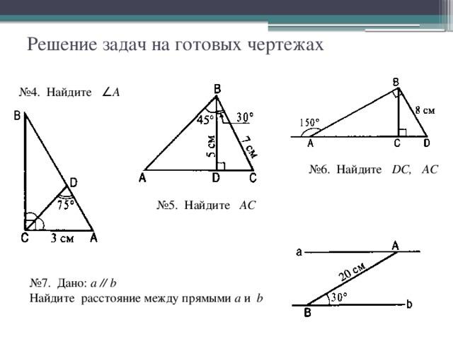 Геометрия решение задач 7 кл решение задач с сопромату