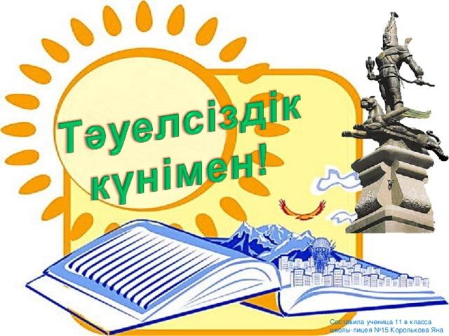Составила ученица 11 в класса школы-лицея №15 Королькова Яна
