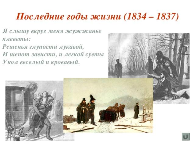 В Петербурге (1831 – 1833) В простом углу моем, средь медленных трудов,  Одной картины я желал быть вечно зритель,  Одной: чтоб на меня с холста, как с облаков,  Пречистая и наш божественный спаситель -  … … …  Исполнились мои желанья. Творец Тебя мне ниспослал, тебя, моя Мадонна, Чистейшей прелести чистейший образец.  «Мадонна», 1830 г.