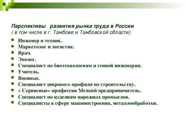 Перспективы развития рынка труда в России  ( в том числе в г. Тамбове и Тамбовской области)