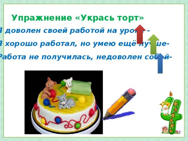 Упражнение «Укрась торт»