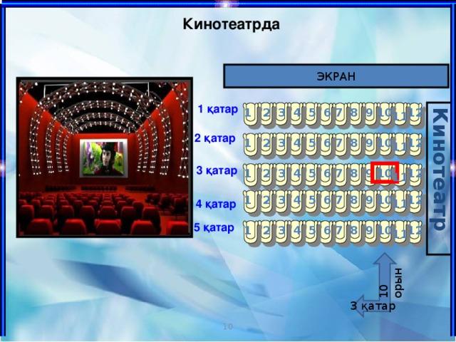 Кинотеатр 10 орын Кинотеатрда ЭКРАН 1 қатар 12 1 6 5 3 2 4 10 9 8 7 11 2 қатар 1 9 7 3 4 5 6 8 10 12 2 11 3 қатар 6 5 4 3 9 2 1 7 12 10 8 11 7 12 10 9 8 1 2 6 5 4 3 4 қатар 11 5 қатар 9 12 10 1 8 7 2 3 4 5 6 11 3 қатар