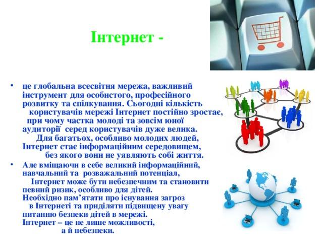 Інтернет -