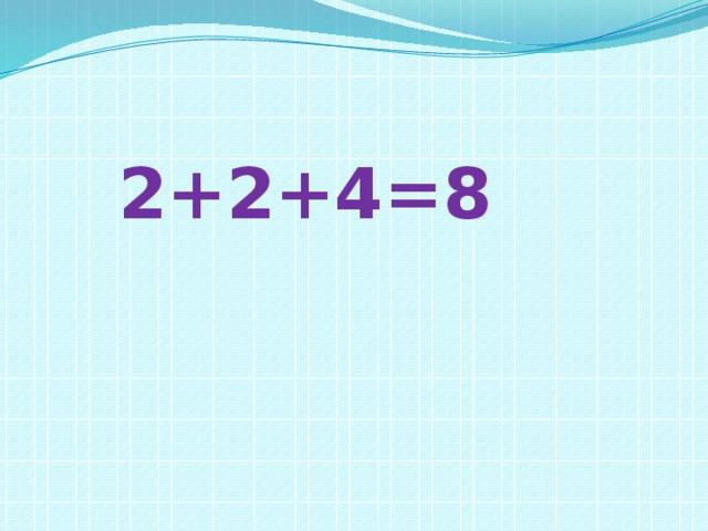2+2+4=8