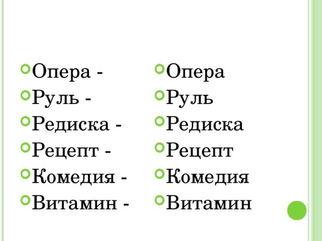 Опера - Руль - Редиска - Рецепт - Комедия - Витамин - Опера Руль Редиска Рецепт Комедия Витамин