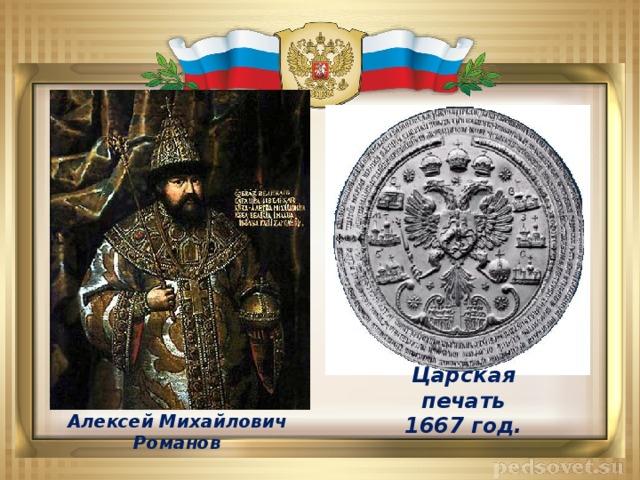 Царская печать 1667 год. Алексей Михайлович Романов