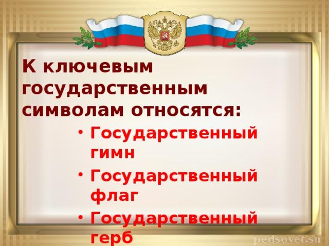 К ключевым государственным символам относятся: