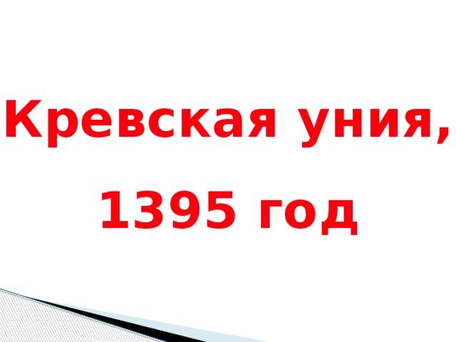 Кревская уния, 1395 год