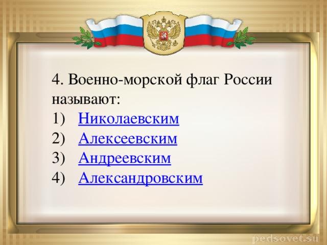 4. Военно-морской флаг России называют: