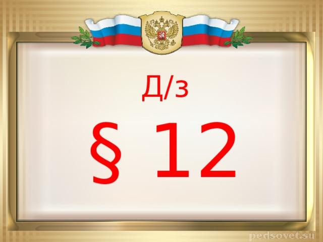 Д/з § 12