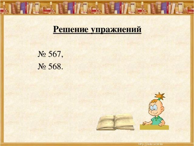 Решение упражнений № 567, № 568.