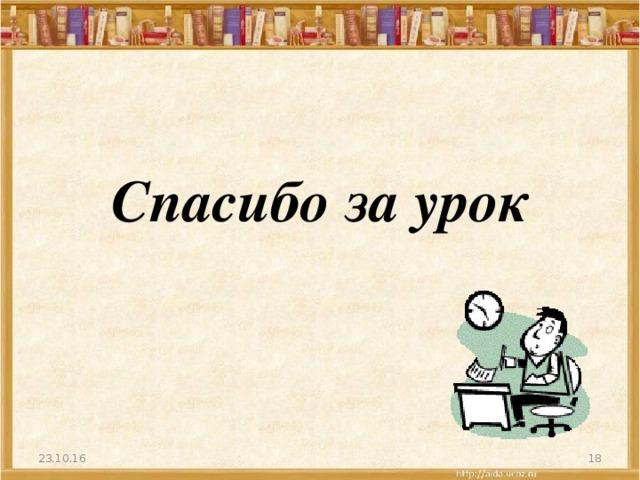 Спасибо за урок 23.10.16