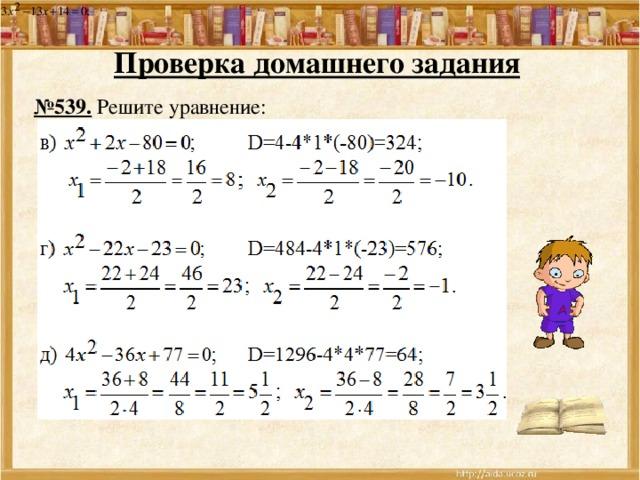 Проверка домашнего задания  № 539. Решите уравнение: