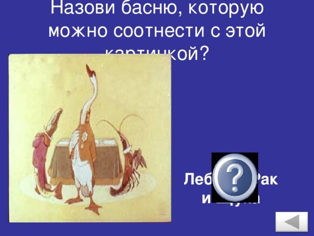 Назови басню, которую можно соотнести с этой картинкой? Лебедь, Рак и Щука