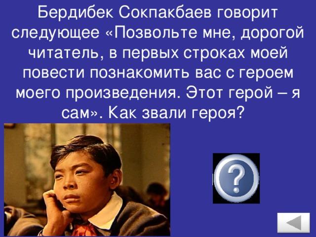 Бердибек Сокпакбаев говорит следующее «Позвольте мне, дорогой читатель, в первых строках моей повести познакомить вас с героем моего произведения. Этот герой – я сам». Как звали героя? Кожа