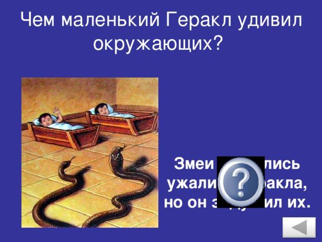 Чем маленький Геракл удивил окружающих? Змеи старались ужалить Геракла, но он задушил их.