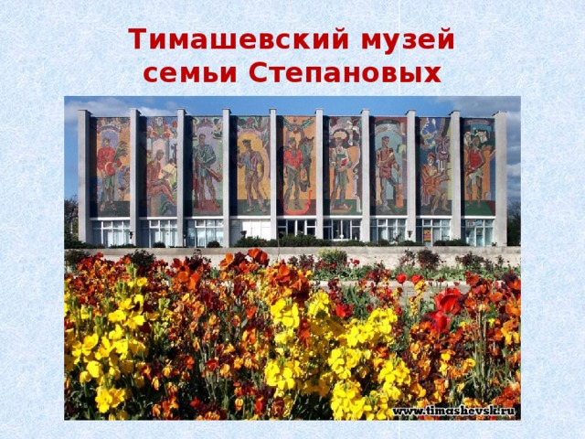 Тимашевский музей  семьи Степановых