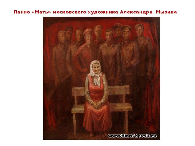 Панно «Мать» московского художника Александра Мызина