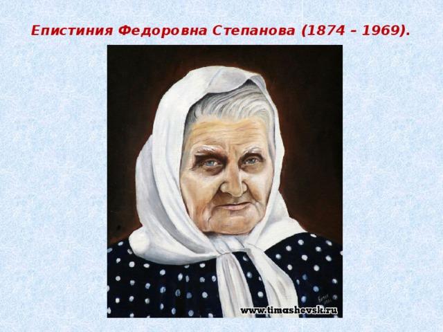 Епистиния Федоровна Степанова (1874 – 1969).