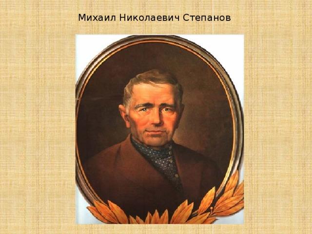 Михаил Николаевич Степанов