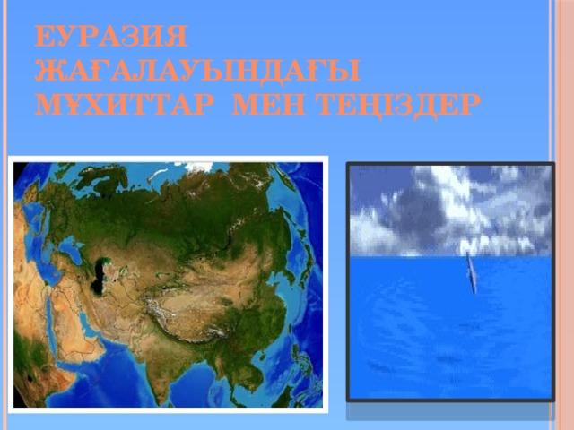 Еуразия жағалауындағы мұхиттар мен теңіздер