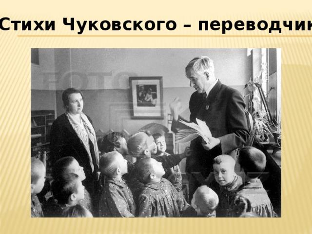Стихи Чуковского – переводчик