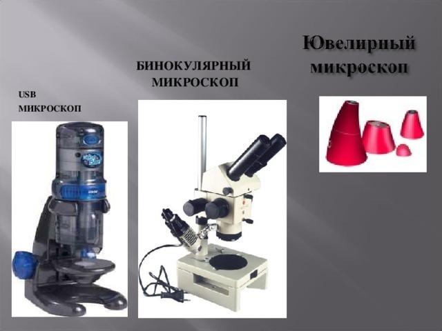 БИНОКУЛЯРНЫЙ МИКРОСКОП USB  МИКРОСКОП
