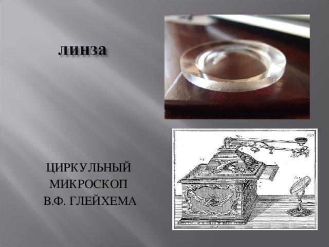 ЦИРКУЛЬНЫЙ МИКРОСКОП В.Ф. ГЛЕЙХЕМА