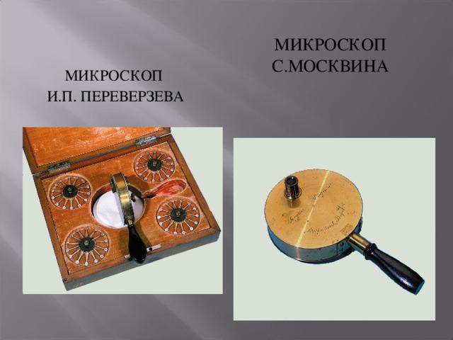 МИКРОСКОП С.МОСКВИНА МИКРОСКОП И.П. ПЕРЕВЕРЗЕВА