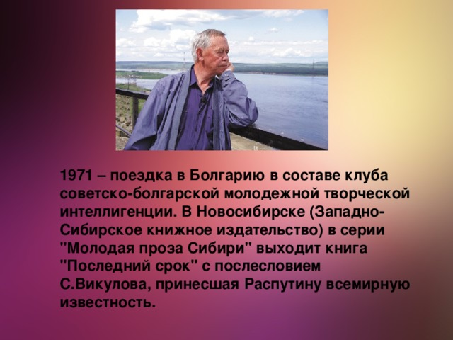 1971 – поездка в Болгарию в составе клуба советско-болгарской молодежной творческой интеллигенции. В Новосибирске (Западно-Сибирское книжное издательство) в серии