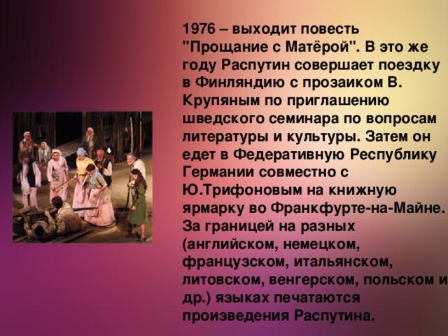 1976 – выходит повесть