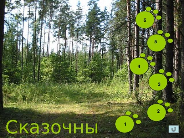 6 5 4 3 2 Сказочный лес 1