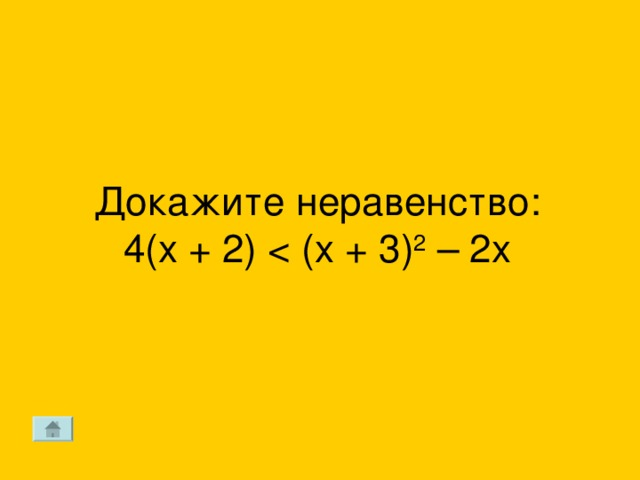 Докажите неравенство:  4(х + 2) < (х + 3) 2 – 2х