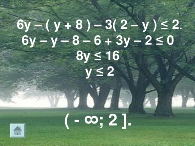 6у – ( у + 8 ) – 3( 2 – у ) ≤ 2 .  6у – у – 8 – 6 + 3у – 2 ≤ 0   8у ≤ 16   у  ≤ 2    ( - ∞; 2 ] .