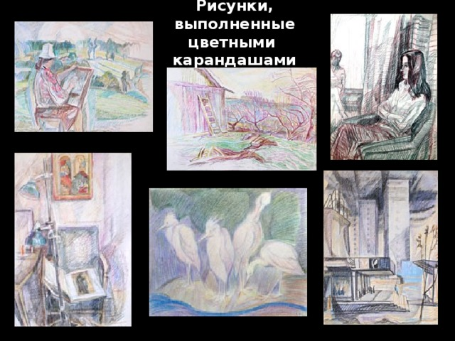 Рисунки, выполненные цветными карандашами