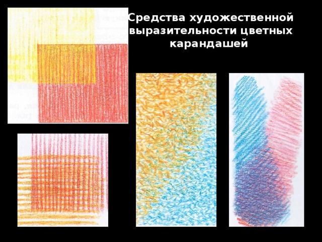 Средства художественной выразительности цветных карандашей