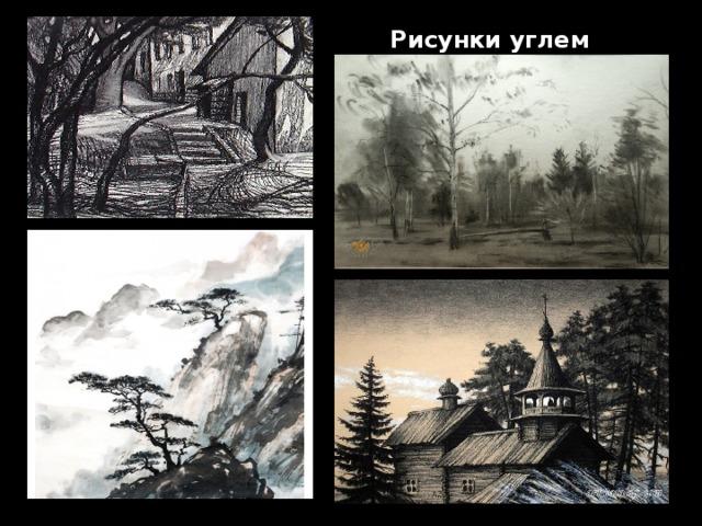 Рисунки углем