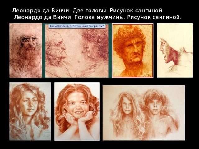 Леонардо да Винчи. Две головы.Рисуноксангиной.  Леонардо да Винчи. Голова мужчины.Рисуноксангиной.