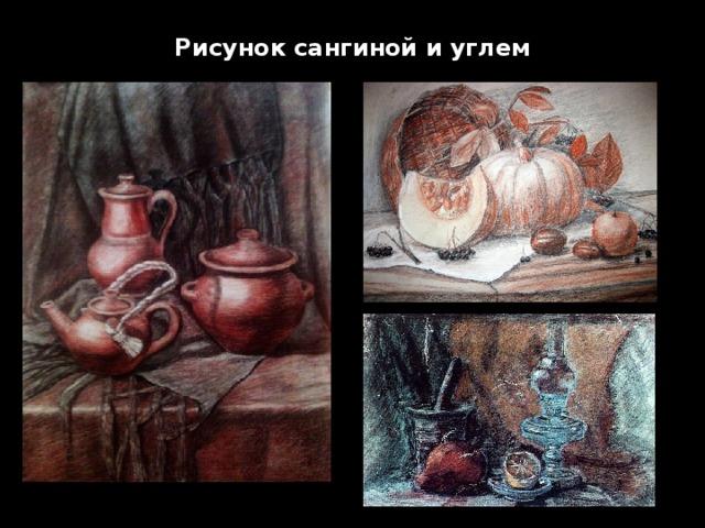 Рисунок сангиной и углем