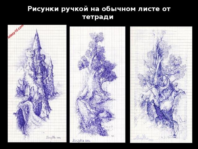 Рисунки ручкой на обычном листе от тетради