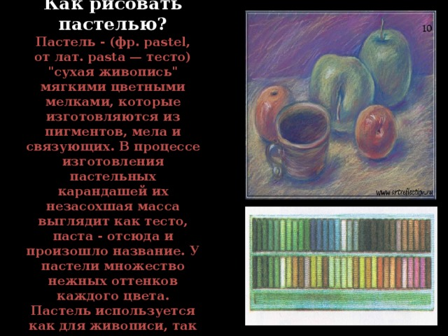 Как рисовать пастелью?  Пастель - (фр. pastel, от лат. pasta — тесто)