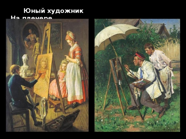 Юный художник На пленере