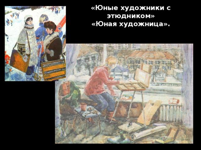 «Юные художники с этюдником»  «Юная художница».
